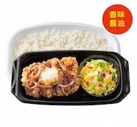 プラスべジおろしチキン竜田弁当(香味醤油)