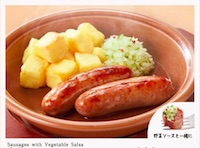 野菜ソースのグリルソーセージ